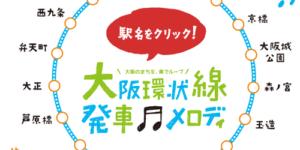 3月22日【今日なんの日】大阪環状線の環状運転開始記念日