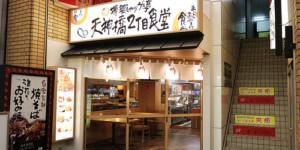 「まいどおおきに食堂 天神橋2丁目食堂」がオープン!