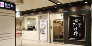 阪急梅田駅の駅ナカにできた「京都 麺屋たけ井」の場所を紹介!