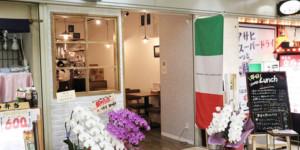 大阪駅前第4ビルに移転オープン!「イタリアンバール&パスタ  バールワン」を紹介!