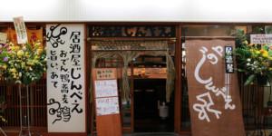 大阪駅前第3ビルに「おでんと鴨蕎麦居酒屋 じんべえ」って居酒屋がオープンしてる