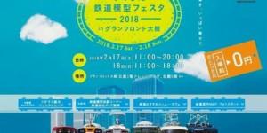 「うめきた鉄道模型フェスタ2018 in グランフロント大阪」が開催