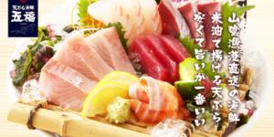 お初天神通り商店街に「天ぷら海鮮 五福(ごふく)」っていうお店ができている。梅田OSホテル隣り!