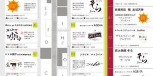 梅田に新名所バルストリートが誕生!その名も「お初天神裏参道」。一挙12店舗の飲食店がオープン!