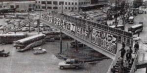 4月25日【今日なんの日】大阪駅前に日本初の横断歩道橋が完成