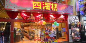 5月8日【今日なんの日】完全禁煙の女性専門パチンコ店「四海樓レディース」がオープン