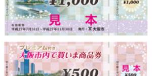 「大阪市プレミアム商品券」の予約受付が始まってる
