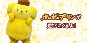 阪急三番街のキディランドに期間限定の「ポムポムプリンショップ」ができていて、6月13日にポムポムプリンが遊びに来てくれるよ!撮影会もありまーす。