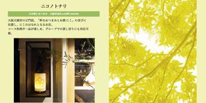 大阪天満宮近くに「ニコノトナリ」って居酒屋ができてる