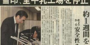 6月29日【今日なんの日】雪印集団食中毒事件が発覚
