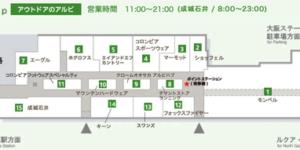 大阪駅高架下の専門店街アルビに「ショッフェル」ってドイツの老舗アウトドアブランドショップができてる。日本初の直営店
