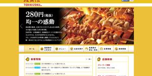 梅田の阪急東通商店街に「鳥貴族 阪急東通り3号店」ができてる